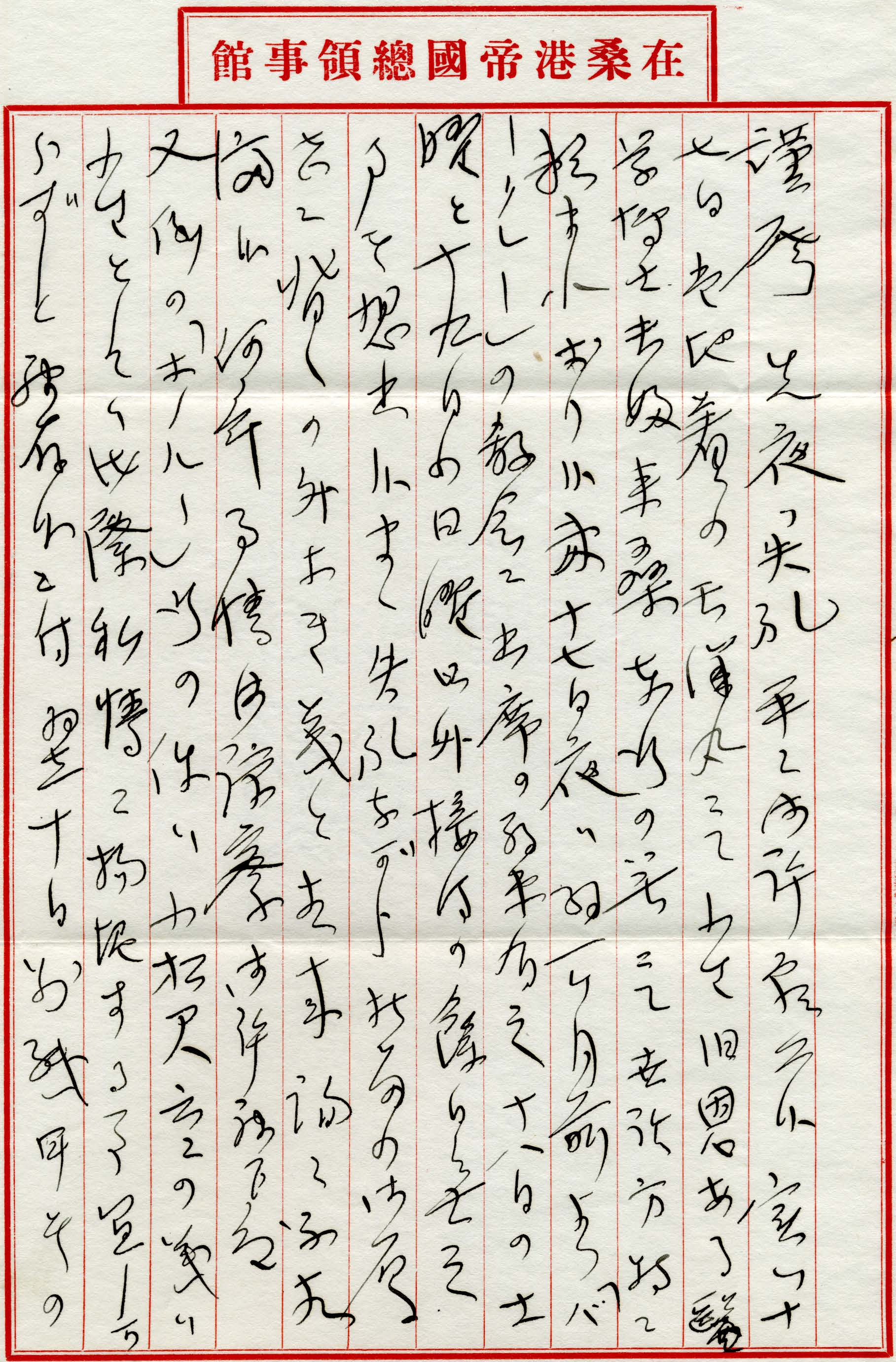 Sc0071 4 japanese letter page 1