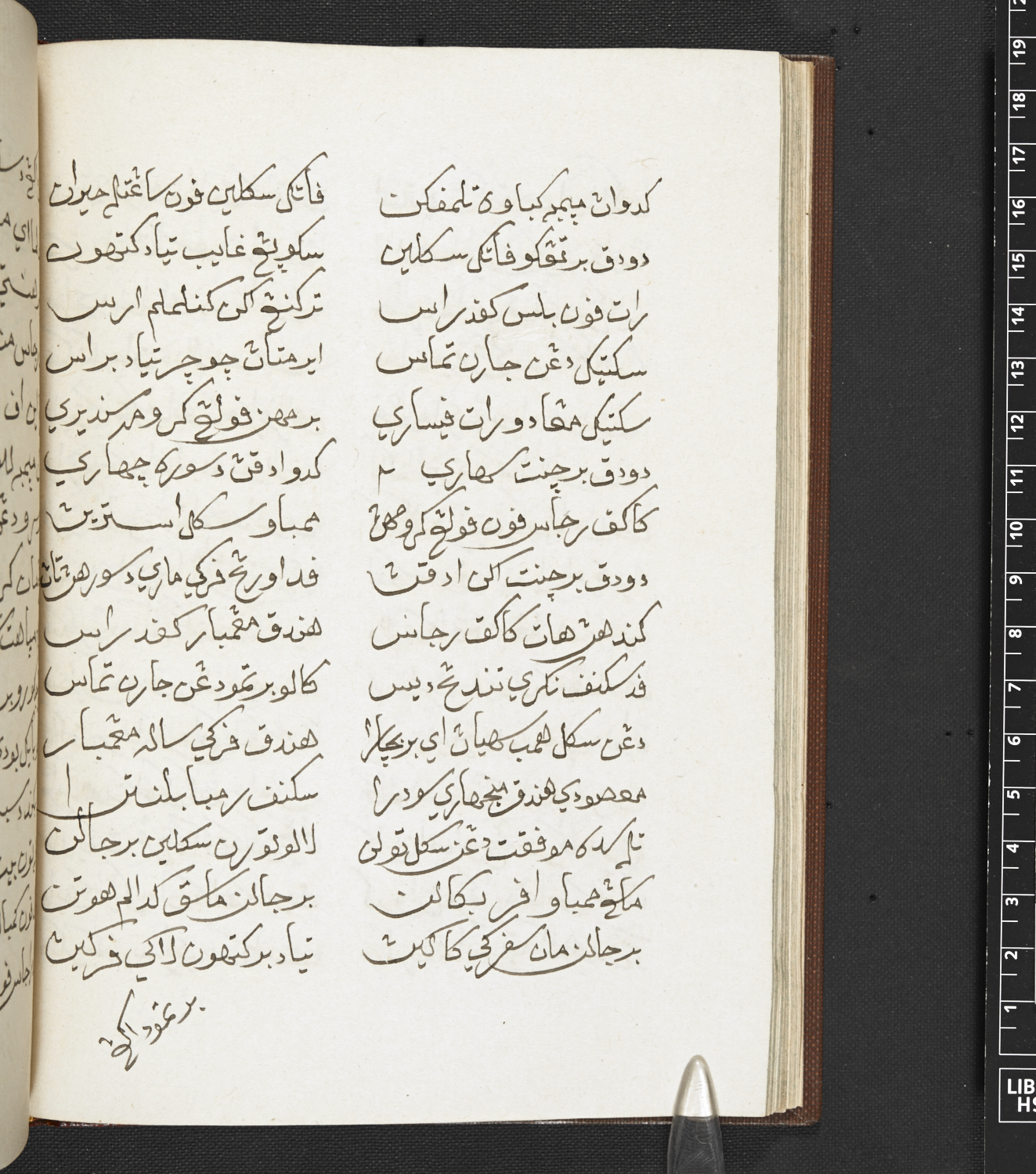 Jawi Transcription Project